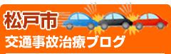 松戸市交通事故治療ブログ